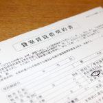 敷金の勘定科目は?不動産の賃貸借契約時の会計処理(仕訳)を解説